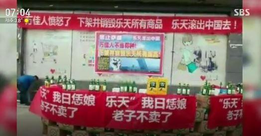 中国ロッテマートでサード反対デモ、韓国人は出て行けの横断幕