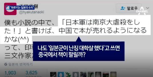 右翼小説家百田尚樹が村上春樹を批判
