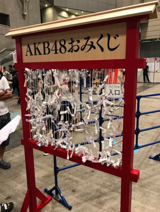 AKB48おみくじ