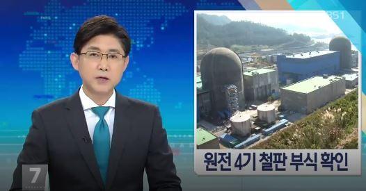 韓国原発4基の内部鉄板で腐食を確認