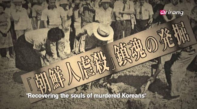関東大震災朝鮮人虐殺