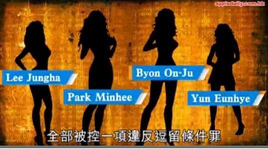 香港で韓国人女性売春婦が逮捕