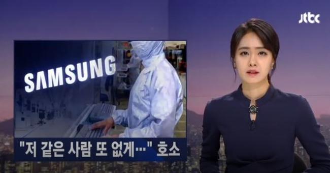 [韓国]サムスン電子半導体LCD工場勤務者らが脳腫瘍を発症‥しかし産業災害と認定されたのはたったの一人 韓国反応