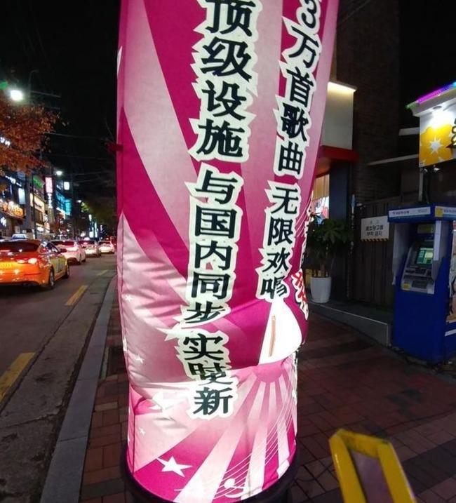 戦犯旭日旗のカラオケ広告