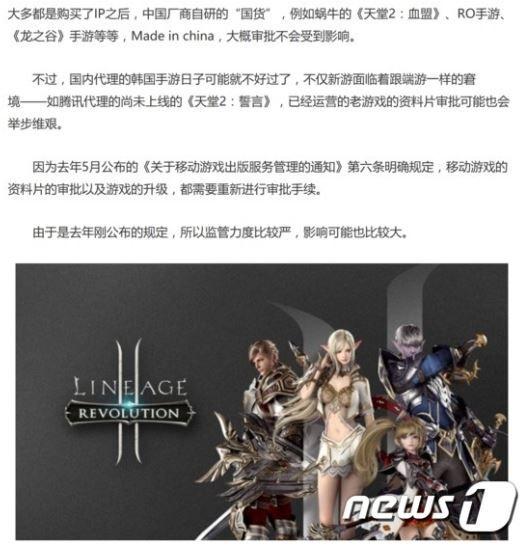 中国人ユーザーの8割が韓国製ゲームをしないと答える