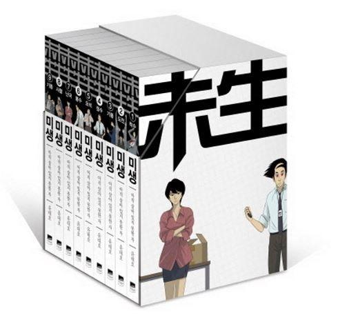 韓国の漫画未生(ミセン)
