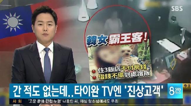 台湾が嫌韓報道