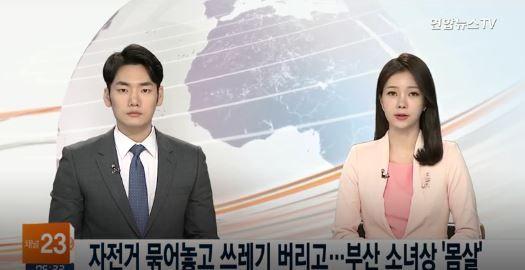 韓国の美人アナウンサーが釜山慰安婦像を報道