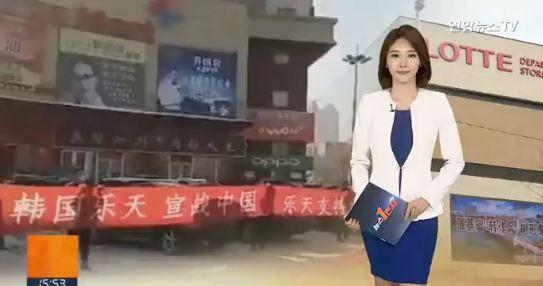 中国がロッテスーパーに罰金を課す