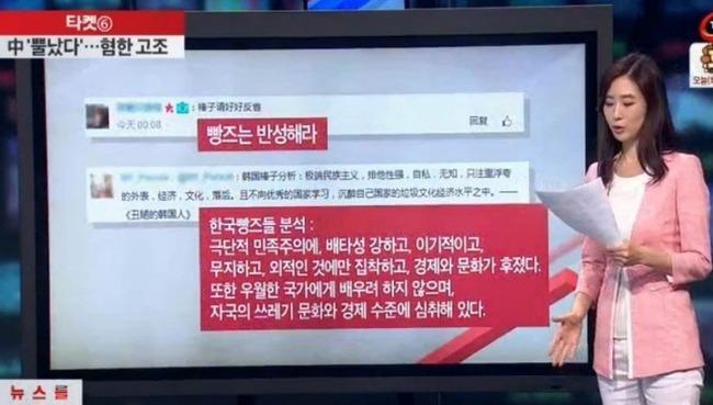 中国人「韓国人は極端な民族主義者」中国人が韓国を分析する 海外の反応