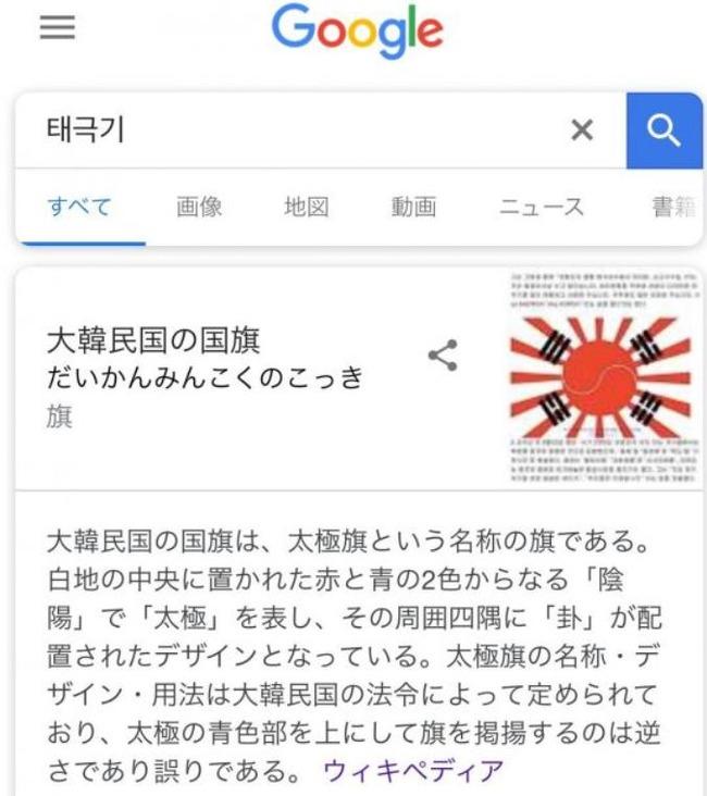 """海外「日本グーグルで旭日戦犯旗と太極旗が合成されたイメージがトップで検索され議論に!""""太極旗""""で検索した結果‥」"""