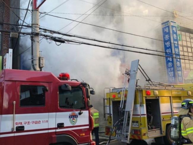 火事が起きた世宗病院