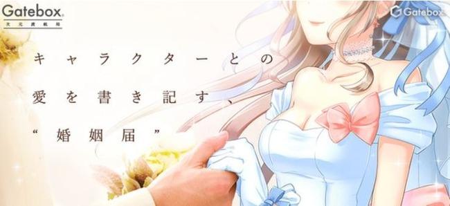 ロシア人「遂に日本がアニメファンの夢を実現‥」日本のGatebox Labが好きなアニメキャラクターとの「婚姻証明書」の発行を期間限定で開始! 海外の反応