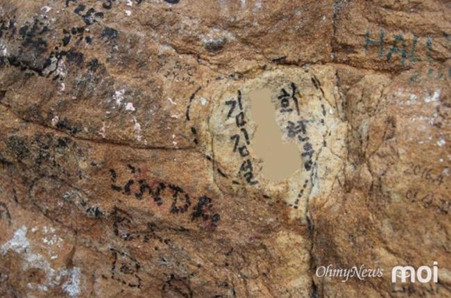 喜望岬の韓国語の落書き