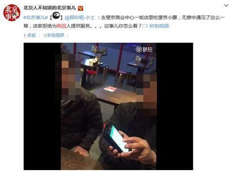 韓国人拒否の嫌韓中国レストラン