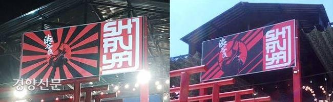 韓国人「ベトナムに旭日戦犯旗!」ベトナムの和食レストランの戦犯旭日旗を韓国人公務員が私費で交換し、絶賛される! 韓国の反応