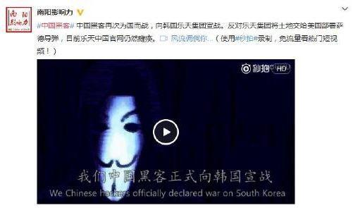 アノニマスが韓国にハッキング攻撃を宣言