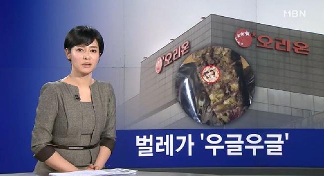 【閲覧注意】韓国製のお菓子から芋虫がウヨウヨ‥韓国オリオンのエネルギーバーから虫の幼虫が湧き出す! 韓国反応