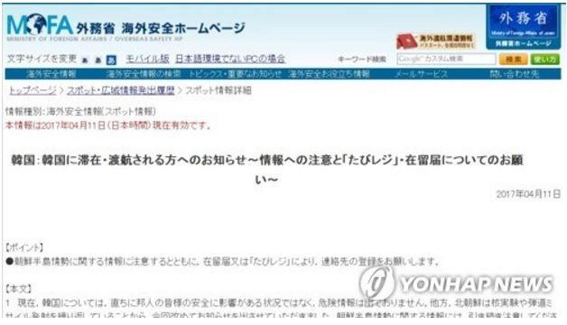 外務省のホームーページ
