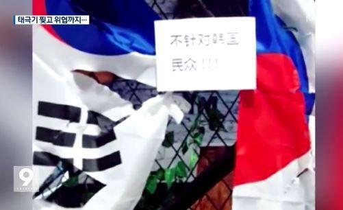 韓国嫌いの中国人が太極旗を破る