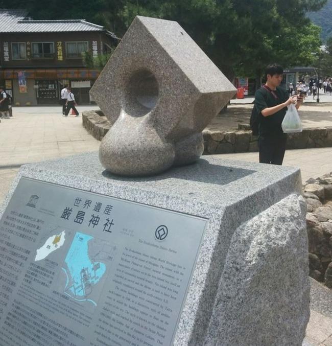 ロシア人「日本の世界遺産厳島神社にあるモニュメントがヤバい‥」 海外の反応