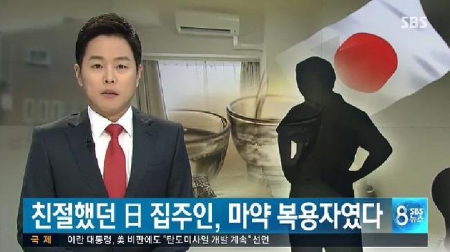 日本人男性が、韓国人女性に睡眠薬を飲ませて性暴行