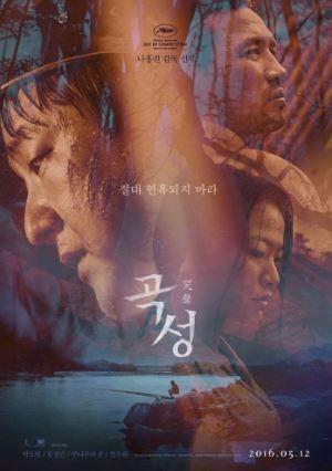 韓国映画哭声(コクソン)