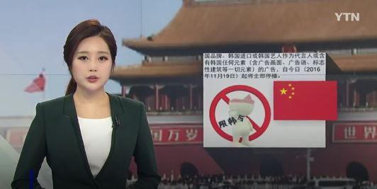 【韓国経済崩壊】韓国人「中国で韓流禁止令が発動!最新韓流動画まで遮断‥サード配備報復の延長線か?」 韓国ニュース