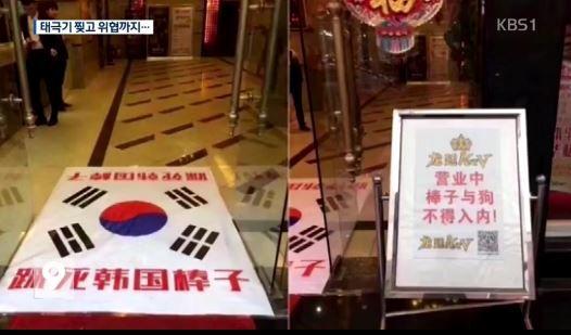 中国のホテルで嫌韓行為