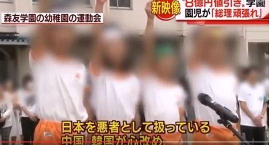 極右園児「韓国と中国は嘘をつく国」韓国人「森友学院が運営する極右塚本幼稚園の運動会がヤバ過ぎて日本列島は大騒ぎに」 韓国ニュース