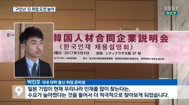 韓国就職難で、日本で職を求める韓国人青年が増加