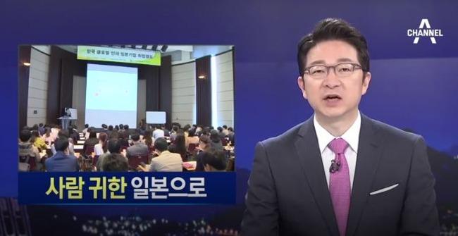 【韓国経済】韓国人「日本企業が韓国人材にラブコール!日本に来て働いて下さい!」人手不足の日本で韓国人の就職が2倍に 韓国反応