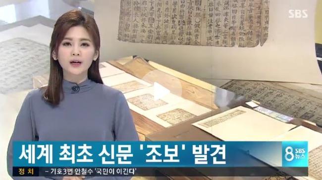世界最初の新聞が発見される