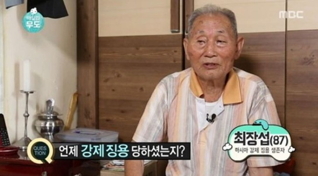 日本の軍艦島被害者チェジャンソプおじいさん