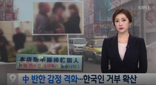 中国で反韓感情が激化