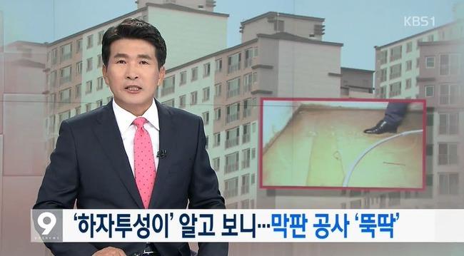 韓国の欠落マンション問題