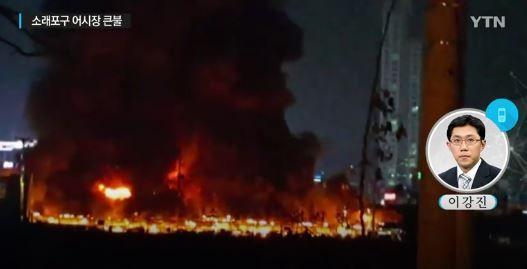韓国の魚市場で大火事