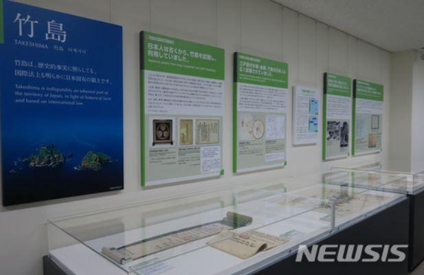 直接領土問題に関する展示館