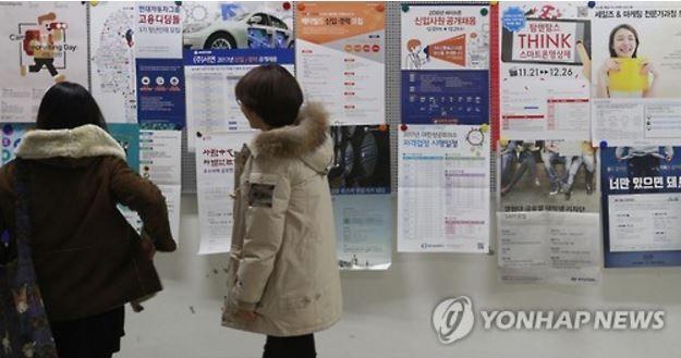 韓国で高学歴者の就職難