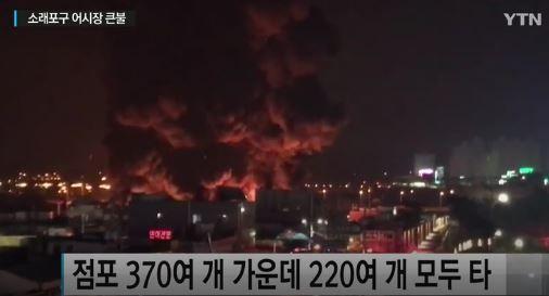 韓国魚市場で大火事、店舗220店が消失