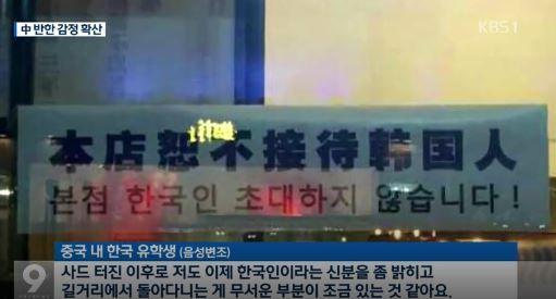 中国のレストランで韓国人を拒否