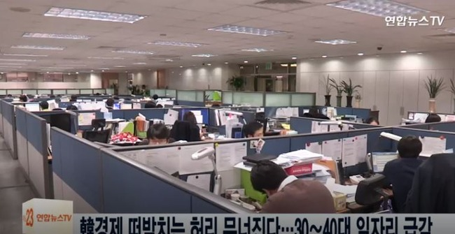【韓国経済】韓国人「韓国経済支える柱が崩れる…30~40代の雇用が激減!」 韓国経済ニュース