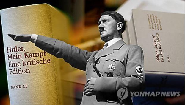 アドルフ・ヒトラーの著書「我が闘争」