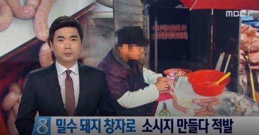 【韓国崩壊】韓国「中国から密輸した中国産の豚の腸でソーセージを製造して流通‥口蹄疫など家畜伝染病懸念があり」 韓国反応