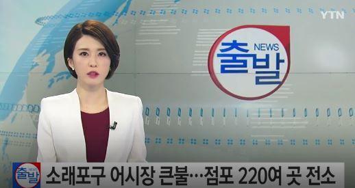 韓国仁川蘇来浦口魚市場で大火