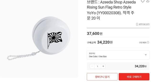 【画像あり】韓国人「戦犯旭日旗ヨーヨー?」韓国の大型ショッピングモール18ヶ所が、日本の戦犯「神風」関連グッズを販売している事が判明! 韓国の反応