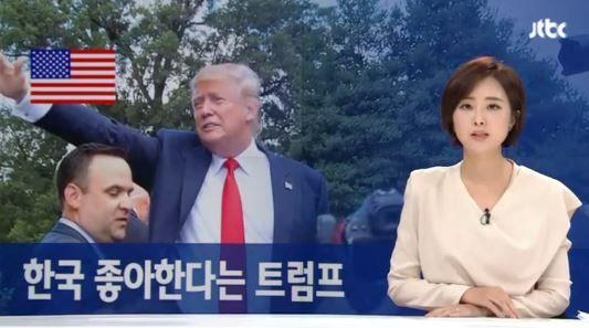 ドナルド・トランプ韓国が好き