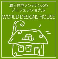 輸入住宅メンテナンスのプロフェッショナル「ワールドデザインズハウス」