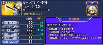 ルーンブレイド【Ⅶ】-1