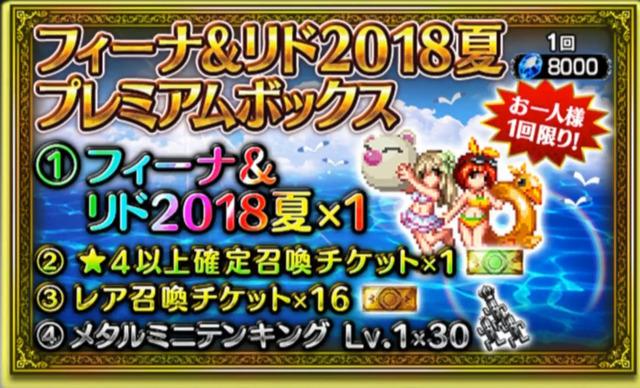 bandicam 2018-08-08 20-25-33-609